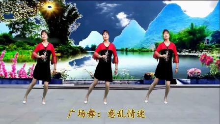 梦中的流星广场舞《意乱情迷》舞蹈:运霞
