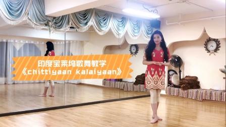 『舞蹈教学』印度宝莱坞歌舞《chittiyaan kalaiyaan》分解版【杭州太拉国际东方舞&印度舞培训漫漫老师】