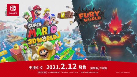 《超级马力欧3D世界+狂怒世界》中文预告,2月12日登陆NS