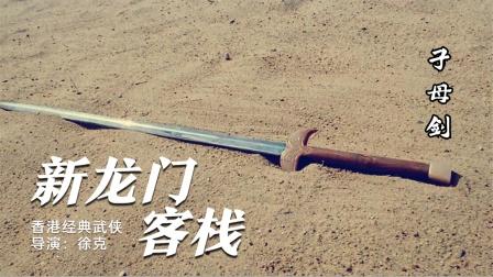此剑朴实无华却暗藏玄机,剑身中藏有一短剑,看过的人都已身亡