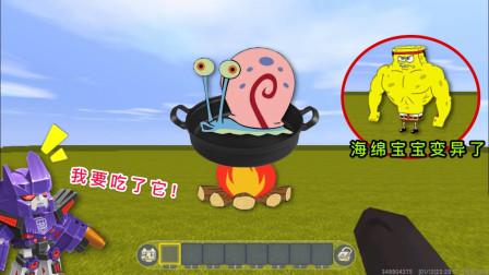 迷你世界:海绵宝宝为了救小蜗,被惊破天给控制,最后居然变异了
