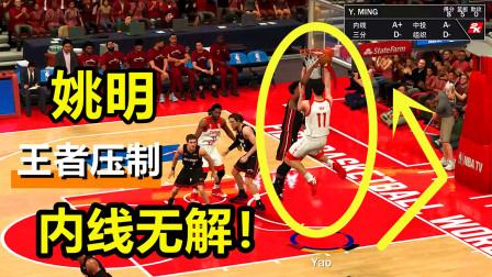 2k21中国王朝:中国队和0-3战绩的热火比赛有胜算吗?
