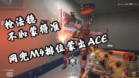 穿越火线HD:枪法稳不如蒙得准,网兜M4排位蒙出ACE