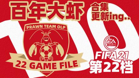 老佳【直播实录】FIFA21 百年大虾 第49集