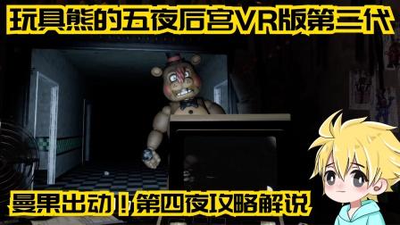曼果出动!玩具熊的五夜后宫VR版2第四夜攻略解说