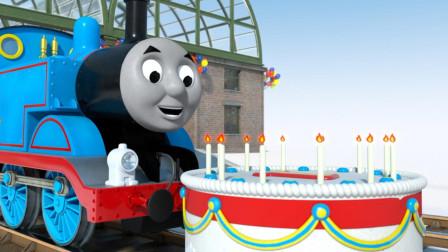 托马斯和朋友的小故事 托马斯和生日惊喜