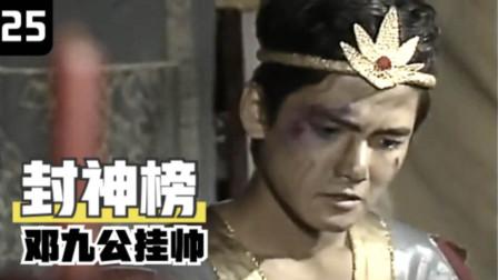 90版《封神榜》,土行孙为爱参军!老婆又美又能打?