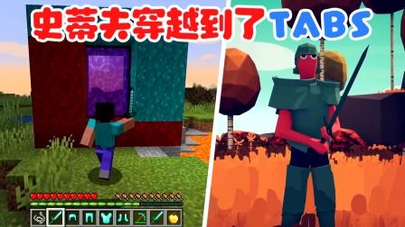全面战争模拟器:史蒂夫穿越到了TABS中!