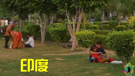 在印度逛公园,不宜往偏僻的地方走,因为年轻情侣太多了