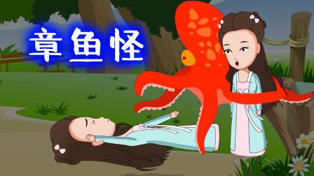 悬疑推理:神奇的章鱼怪,只要被喷墨汁,就会变成大美女!