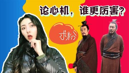 若是出个考题:刘备和曹操二人巅峰对决,谁会得到更多的拥趸呢?