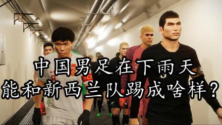 实况足球2021,中国男足在下雨天,能和新西兰队踢成啥样?