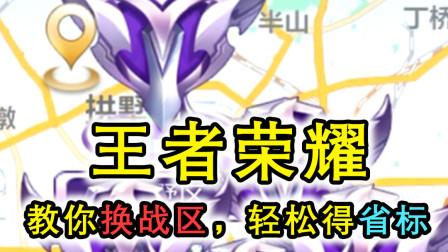 王者荣耀:轻松得省标的方法,只要换个战区,战力1000照样拿省标