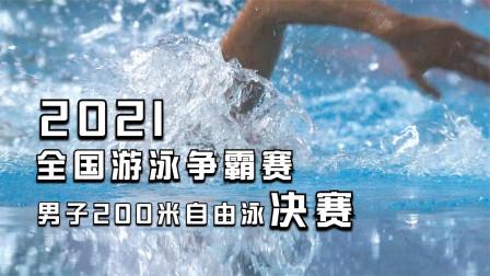 2021全国游泳争霸赛,男子二百米自由泳决赛,汪顺0.1秒微弱优势夺冠