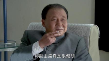 影视:小平同志接见著名企业家,还要请他吃饭,待人太亲切了!