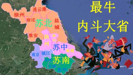 """最牛""""内斗大省"""",不把省会放眼里?苏南苏北拉帮结派窝里斗!"""