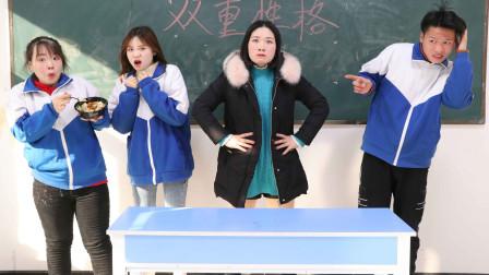假如老师有双重人格,一会恶魔一会天使,同学们这下可惨了!