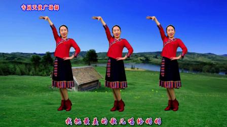 藏族广场舞《献给妈妈的歌》天籁般的歌声,真好听,你听醉了吗?
