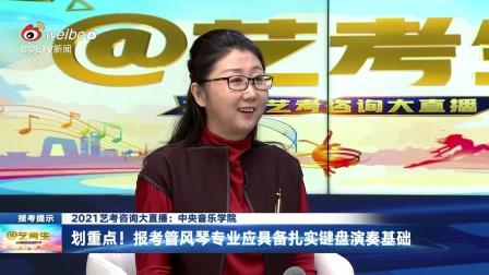 沈凡秀介绍央音管风琴艺考(CETV,2021-01-11)