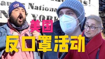 实地采访美国反口罩活动,现场差点打起来!