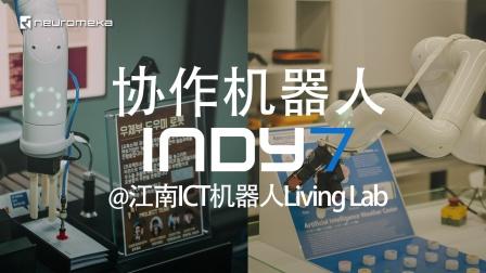协作机器人Indy @江南 ICT, 机器人Living Lab