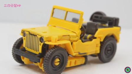 《变形金刚》玩具开箱变形展示动画!大黄蜂SS57
