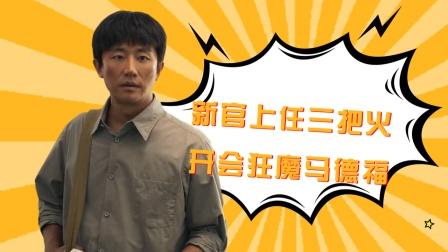《山海情》速看1-2集:马德福初到涌泉村,脱贫搬家搞起来