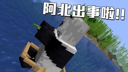1.16【回归极限生存】阿北啊! ! ! 开船载熊猫过海 一个不小心就出事啦