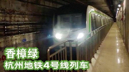 实拍杭州地铁4号线香樟绿列车,6节编组进中医药大学站停靠