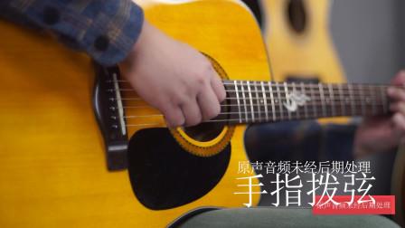 小磊评测——布鲁克S25单板吉他——小磊吉他出品