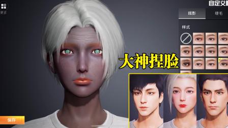 大神与普通玩家,捏脸型的差别!