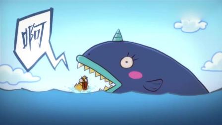 刺客伍六七:阿七变成小黄鸭,却被一条大鱼吃掉了