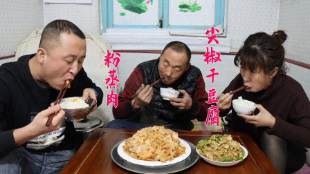 大彭家一顿饭真丰富,做了粉蒸肉和尖椒干豆腐,吃肉配米饭,过瘾