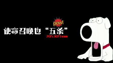 """《使命呼唤》手游也""""五杀""""游戏CG 70530! Team"""