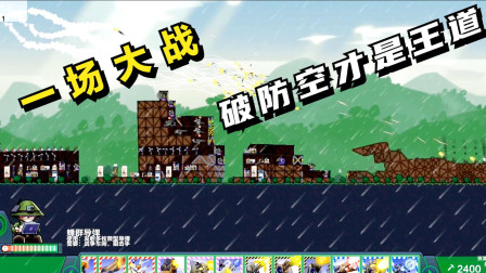 进击要塞:一场大战,破防空才是王道!