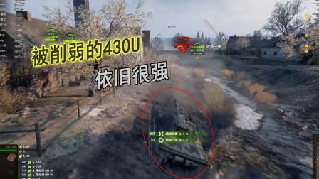 坦克世界:前主战坦克430U,被削弱后依然能猛冲猛打