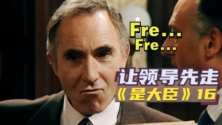 汉弗莱:法国佬不靠谱《是,大臣》(16/S3E2)上集