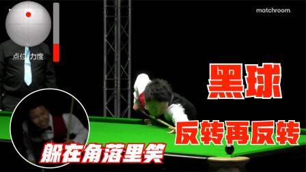 紧张刺激!最后黑球反转之后再反转,周跃龙躲在角落忍不住笑了