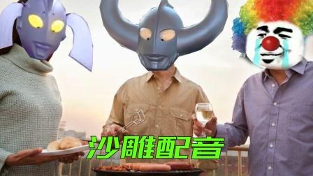 奥特曼在地球过春节?配上四川话搞笑又幽默