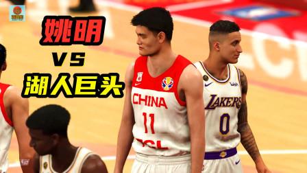 2k21中国王朝:姚明带领中国队VS詹姆斯的湖人会被打爆?