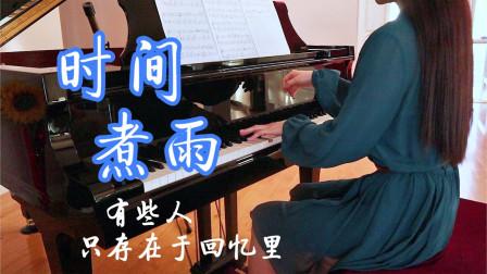 美女柔情钢琴版《时间煮雨》听着能想起很多人和事