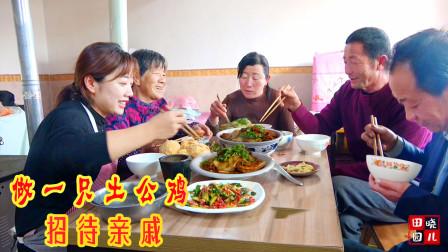 爸爸杀土公鸡招待姑姑,晓儿做的色香味美,全家相聚一桌,夸好吃