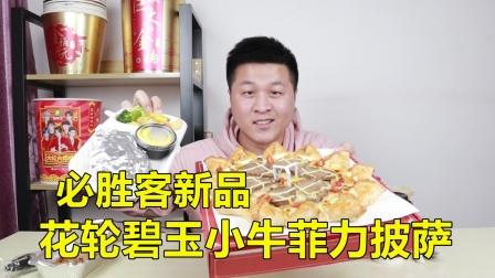 赵丽颖代言必胜客花轮小牛菲力披萨