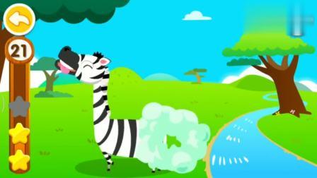 宝宝巴士游戏:斑马的尾巴是黑白条纹的哦,小朋友们记住了吗