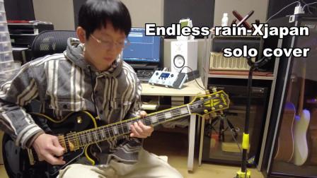 Endless rain solo cover