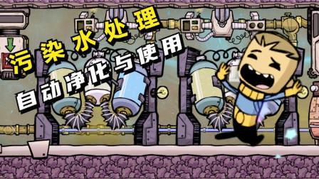 缺氧#40:污染水的处理,自动净化与使用!