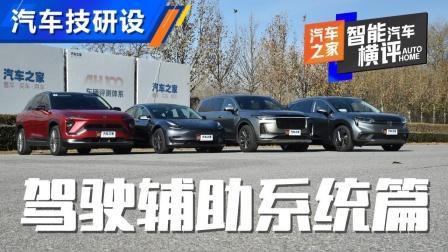 智能汽车横评(中):驾驶辅助篇