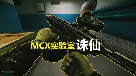 逃离塔科夫,MCX拷打太空人,实验室诛仙