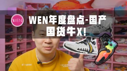 这些就叫国产之光!不输国际大牌的国产实战鞋你穿过几双?