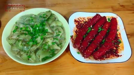 【吃冰达人今日美食】今天做麻辣油炸火腿肠,烧茄子吃!
